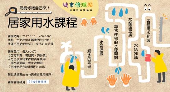 居家用水課程