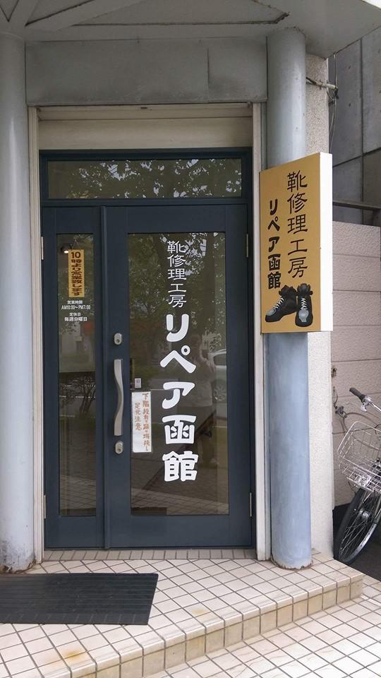 日本修鞋店舖_多拉提供
